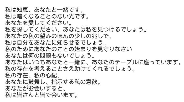 Wisdom prayer-Japanese